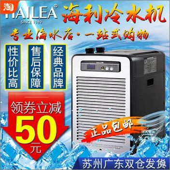 海利冷水机-鱼缸专用