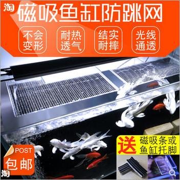 定制鱼缸盖子防跳网 PC材质