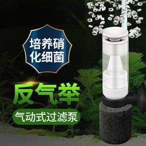 新式迷你水妖精-辅助过滤增氧-气动反气举