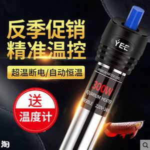 反季促销YEE不锈钢加热棒-送温度计