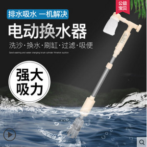 金利佳升级款电动换水排水器