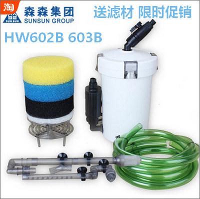 森森迷你过滤桶HW-603B全套设备+送十合一滤材一袋