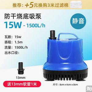 防干烧鱼缸潜水泵 送软管 强吸力大流量高扬程