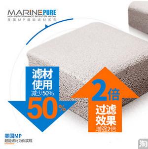 美国MP神砖超能滤材,2倍过滤效果而滤材使用减少50%,全链路阻止硝酸盐NO3还原反应