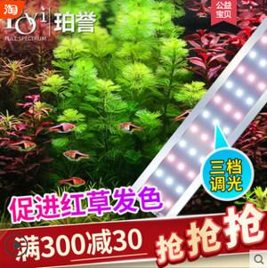 粉白全光谱LED水草灯,促进红草发色