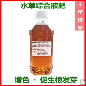 水草综合液肥-增色·促生根发芽