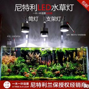 尼特利LED水草灯筒灯支架灯