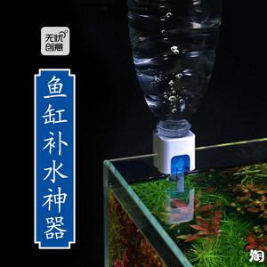 鱼缸草缸自动补水器-无动力水位控制器