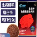 名亨鹦鹉鱼增红饲料使用评测