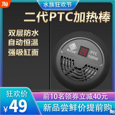 能吸在缸面的二代PTC加热棒,双层放水,自动恒温