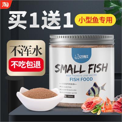 亿扬红小型鱼灯科鱼专用饲料