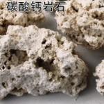 海缸开缸用石的经济选择——碳酸钙干岩石