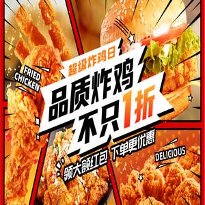 品质炸鸡不止一折-饿了么超级炸鸡会场